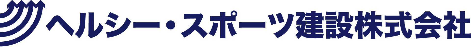 ヘルシー・スポーツ建設株式会社